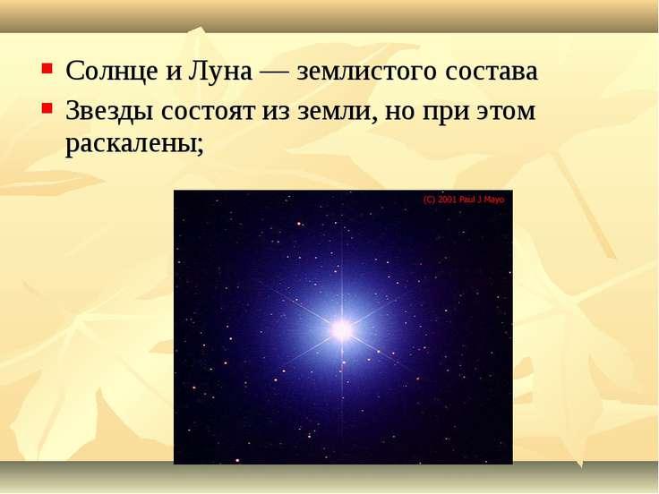Солнце и Луна — землистого состава Звезды состоят из земли, но при этом раска...
