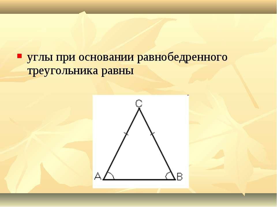 углы при основании равнобедренного треугольника равны