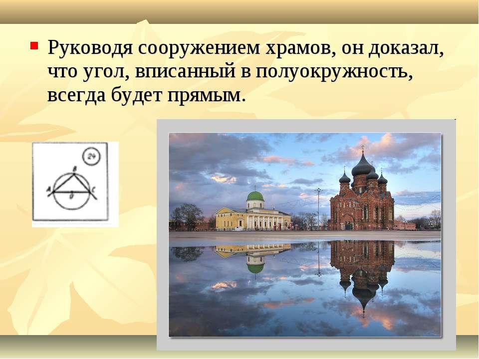 Руководя сооружением храмов, он доказал, что угол, вписанный в полуокружность...