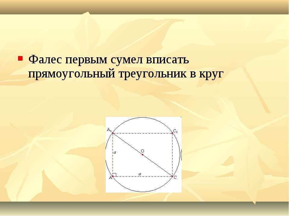 Фалес первым сумел вписать прямоугольный треугольник в круг