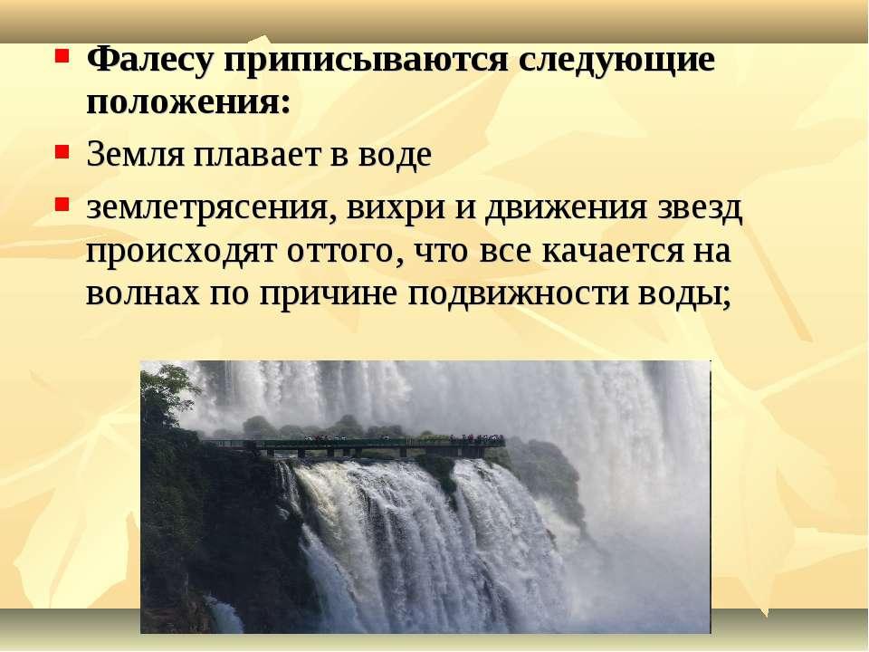 Фалесу приписываются следующие положения: Земля плавает в воде землетрясения,...