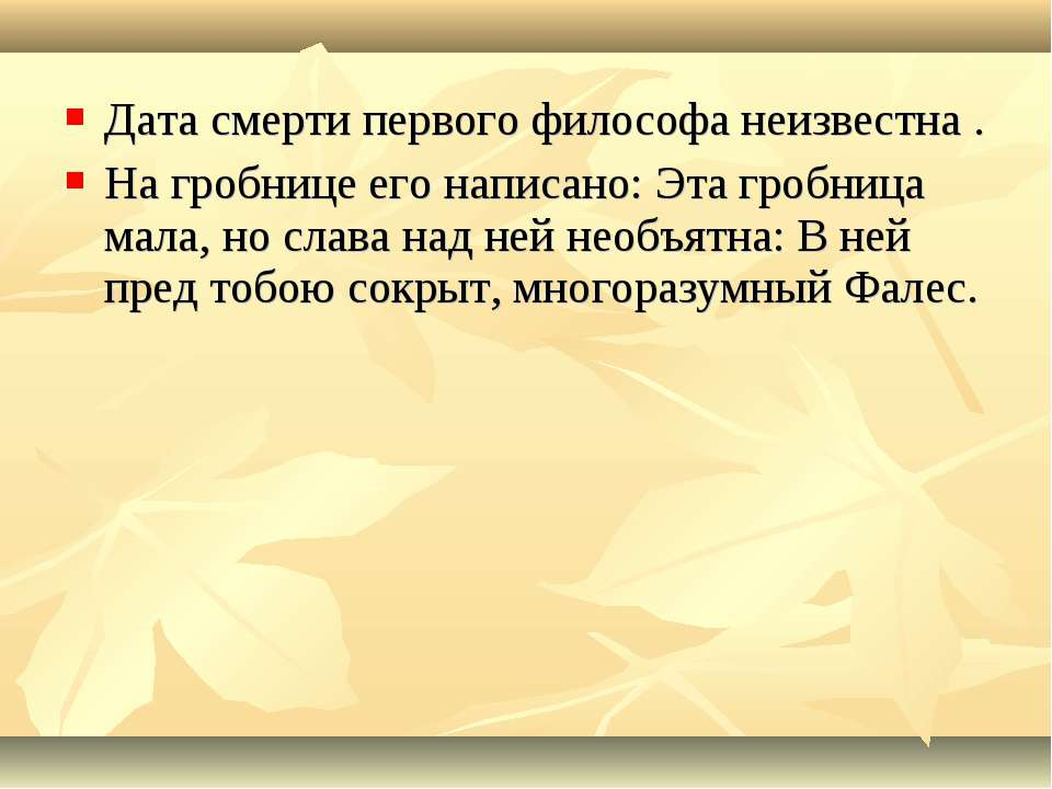 Дата смерти первого философа неизвестна . На гробнице его написано: Эта гробн...