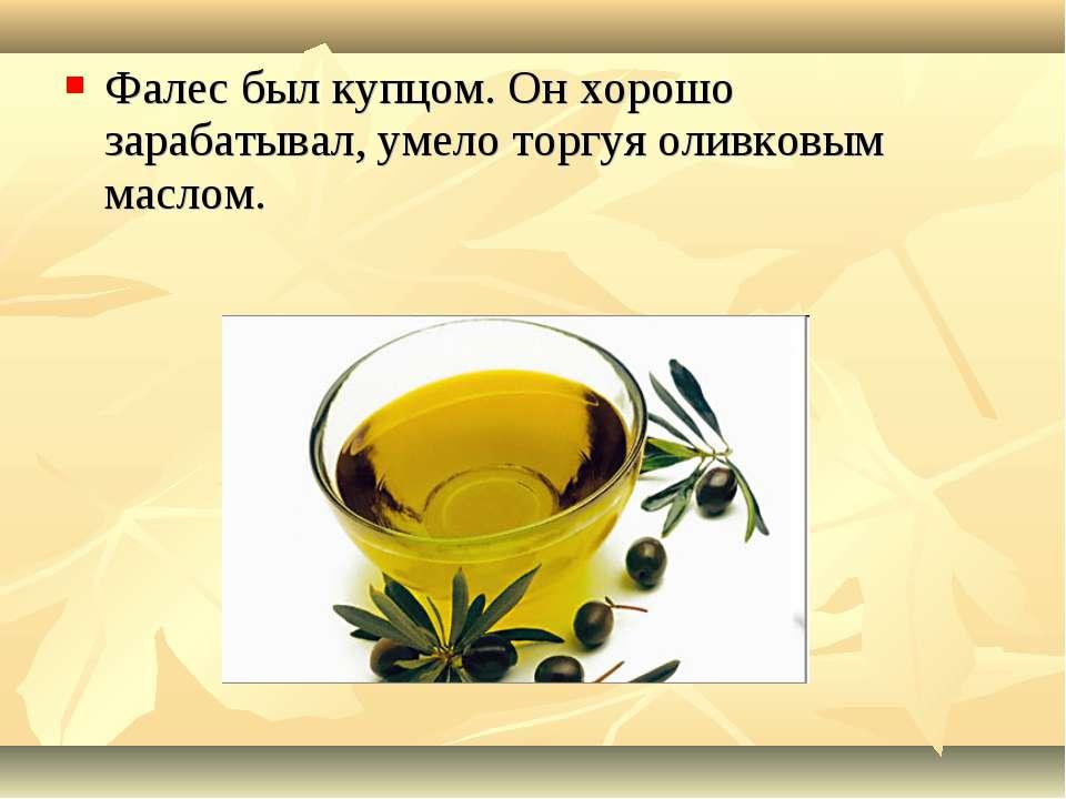 Фалес был купцом. Он хорошо зарабатывал, умело торгуя оливковым маслом.