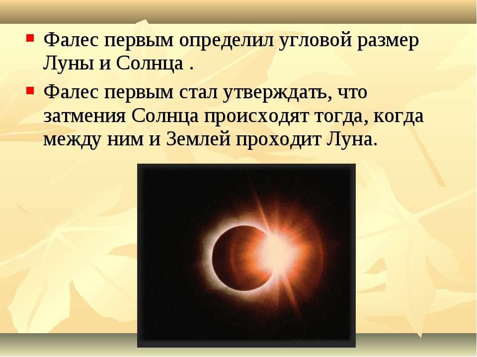 Фалес первым определил угловой размер Луны и Солнца . Фалес первым стал утвер...