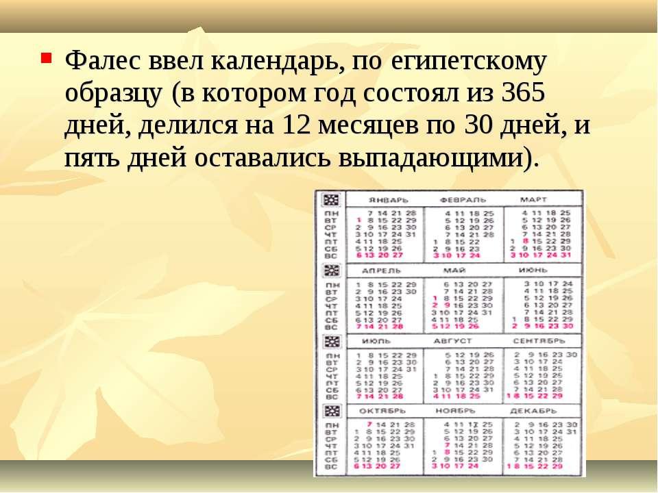 Фалес ввел календарь, по египетскому образцу (в котором год состоял из 365 дн...
