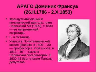 АРАГО Доминик Франсуа (26.II.1786 - 2.Х.1853) Французский ученый и политическ...