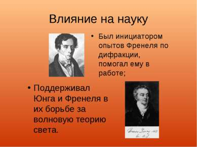 Влияние на науку Был инициатором опытов Френеля по дифракции, помогал ему в р...