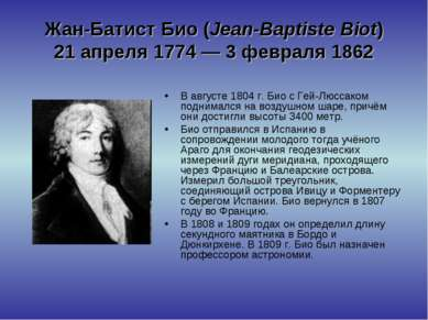 Жан-Батист Био (Jean-Baptiste Biot) 21 апреля 1774— 3 февраля 1862 В августе...