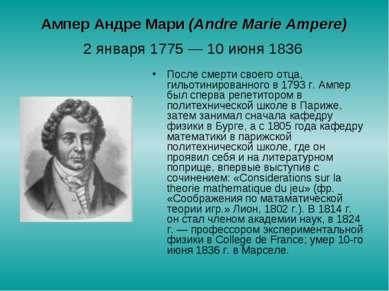 Ампер Андре Мари (Аndre Marie Ampere) 2 января 1775— 10 июня 1836 После смер...