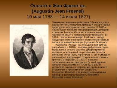 Огюсте н Жан Френе ль (Augustin-Jean Fresnel) 10 мая 1788 — 14 июля 1827) Заи...