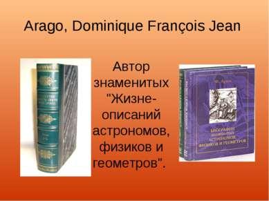 "Arago, Dominique François Jean Автор знаменитых ""Жизне-описаний астрономов, ф..."
