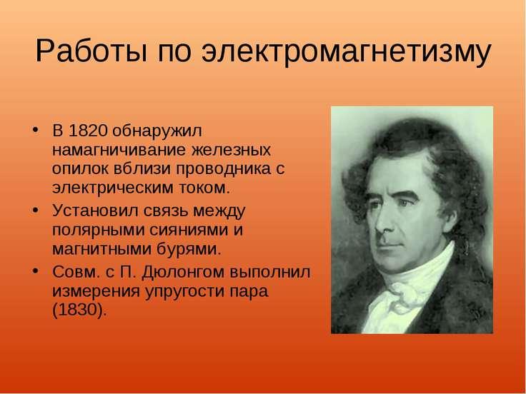 Работы по электромагнетизму В 1820 обнаружил намагничивание железных опилок в...