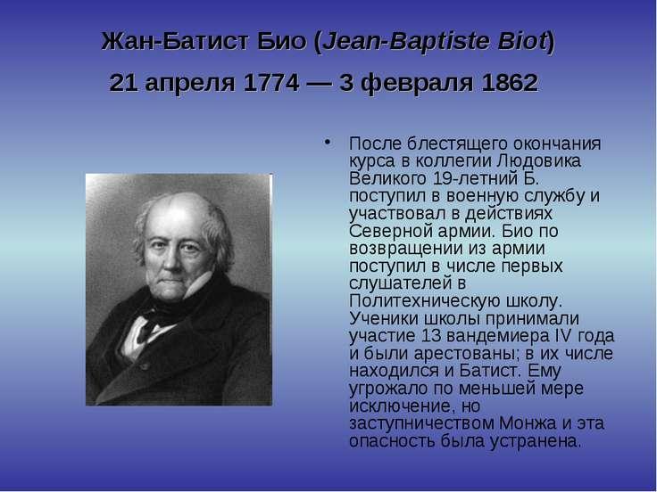 Жан-Батист Био (Jean-Baptiste Biot) 21 апреля 1774— 3 февраля 1862 После бле...