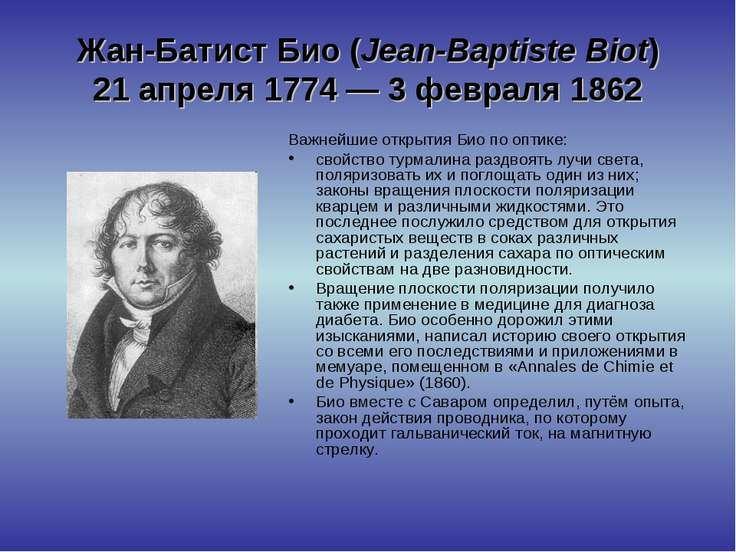 Жан-Батист Био (Jean-Baptiste Biot) 21 апреля 1774— 3 февраля 1862 Важнейшие...