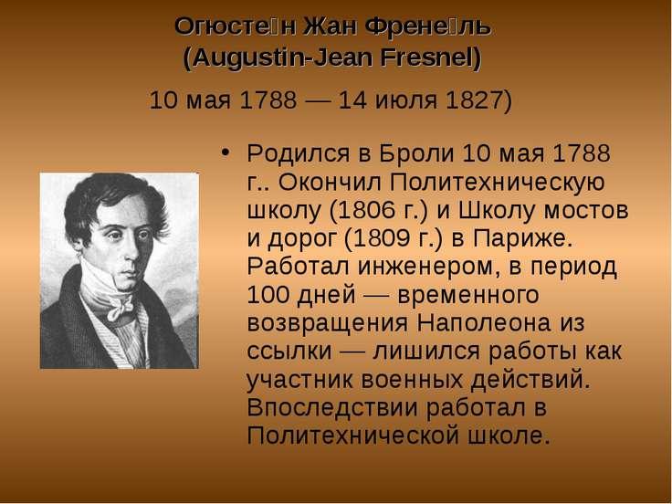 Огюсте н Жан Френе ль (Augustin-Jean Fresnel) 10 мая 1788 — 14 июля 1827) Род...