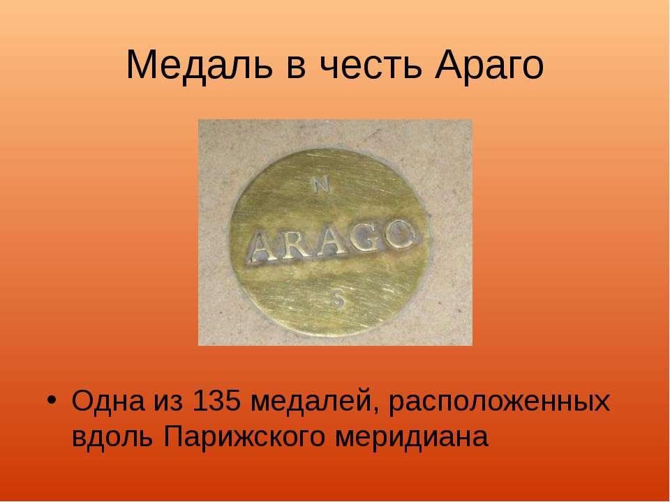 Медаль в честь Араго Одна из 135 медалей, расположенных вдоль Парижского мери...