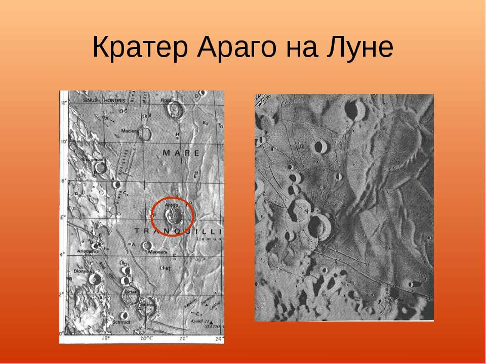 Кратер Араго на Луне