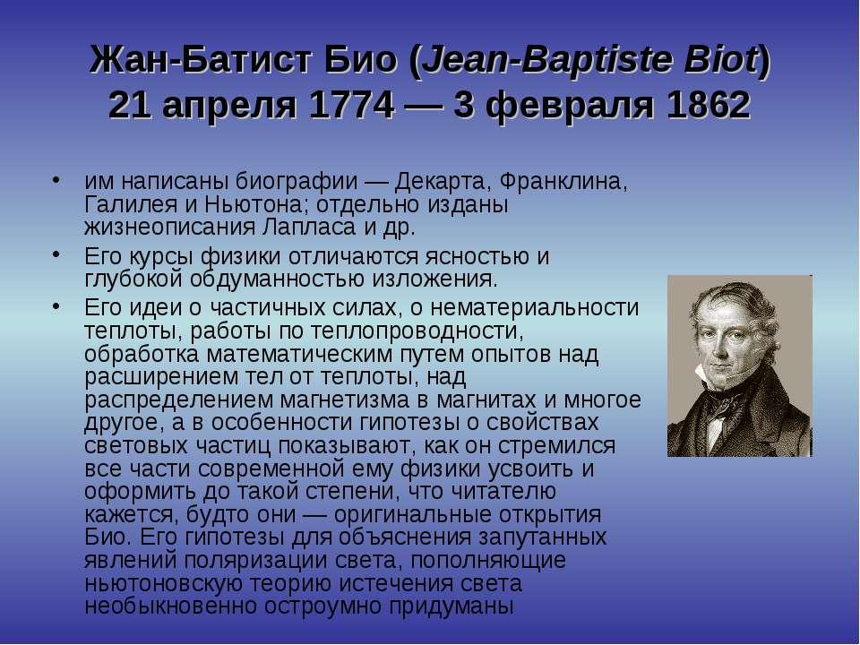 Жан-Батист Био (Jean-Baptiste Biot) 21 апреля 1774— 3 февраля 1862 им написа...