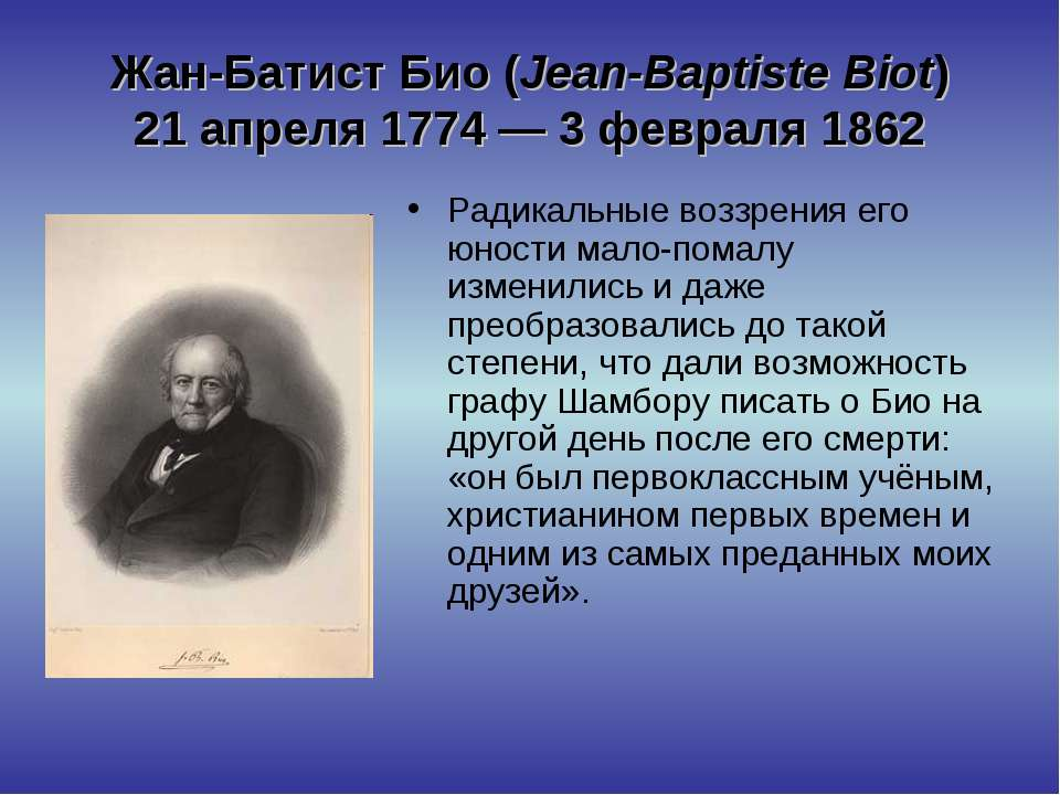Жан-Батист Био (Jean-Baptiste Biot) 21 апреля 1774— 3 февраля 1862 Радикальн...