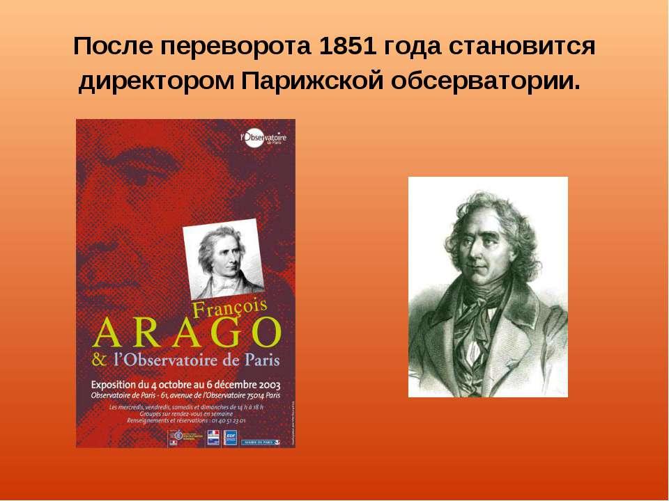 После переворота 1851 года становится директором Парижской обсерватории.