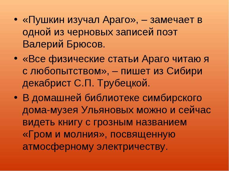 «Пушкин изучал Араго», – замечает в одной из черновых записей поэт Валерий Бр...