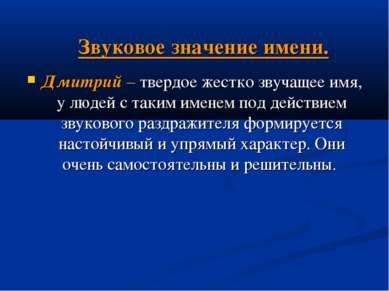 Дмитрий – твердое жестко звучащее имя, у людей с таким именем под действием з...