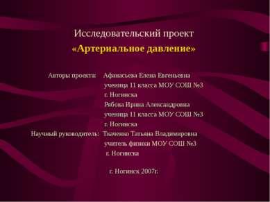 Исследовательский проект «Артериальное давление» Авторы проекта: Афанасьева Е...