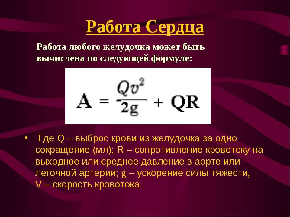 Работа Сердца Где Q – выброс крови из желудочка за одно сокращение (мл); R – ...