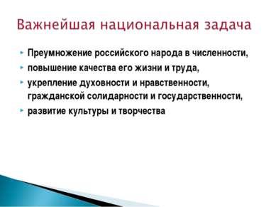 Преумножение российского народа вчисленности, повышение качества его жизни и...