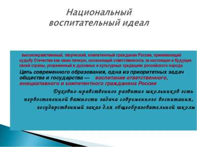 высоконравственный, творческий, компетентный гражданин России, принимающий ...