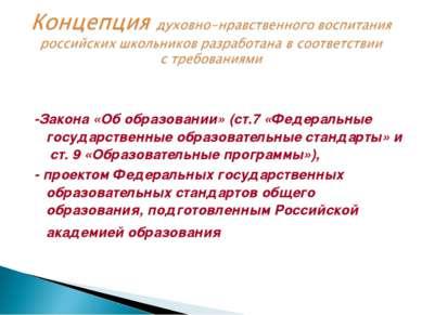 -Закона «Обобразовании» (ст.7«Федеральные государственные образовательные с...