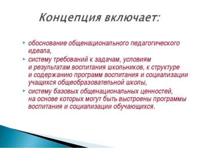 обоснование общенационального педагогического идеала, систему требований кза...
