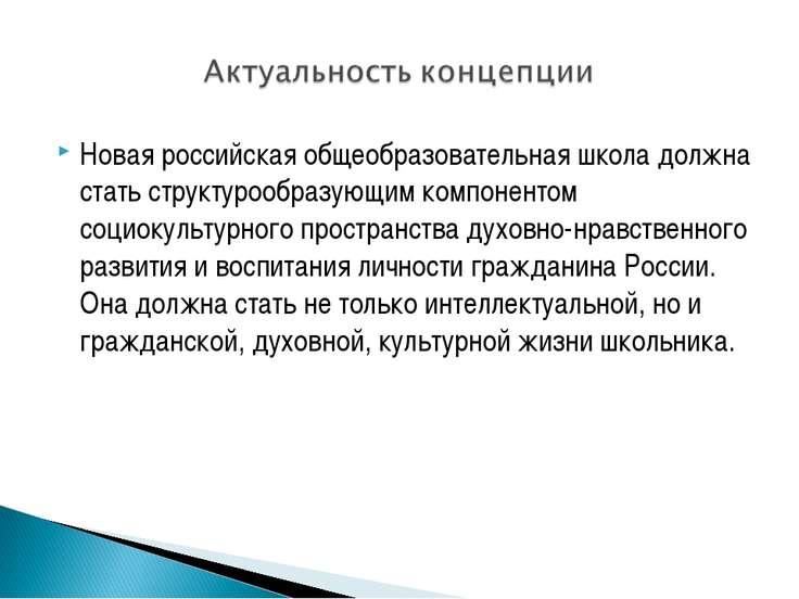 Новая российская общеобразовательная школа должна стать структурообразующим к...