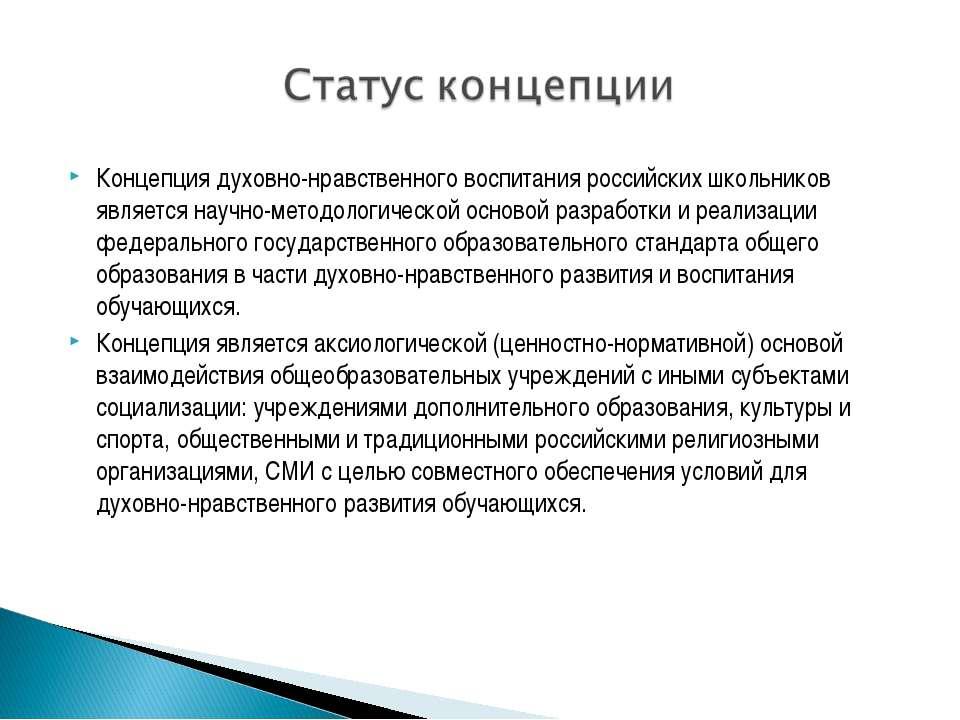 Концепция духовно-нравственного воспитания российских школьников является нау...