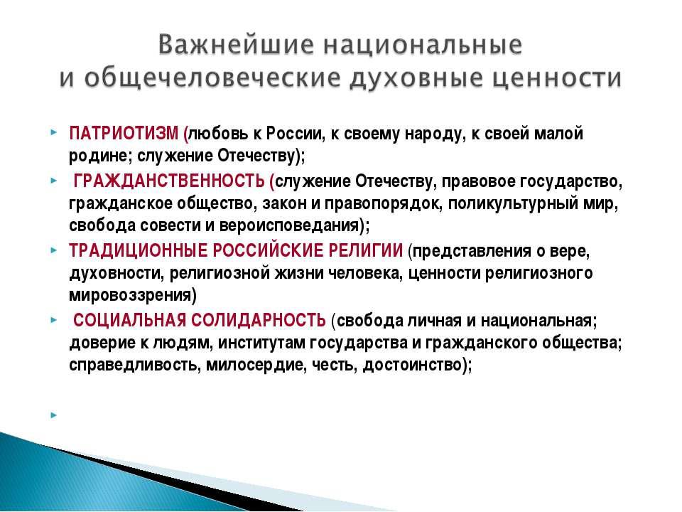 ПАТРИОТИЗМ (любовь к России, к своему народу, к своей малой родине; служение ...