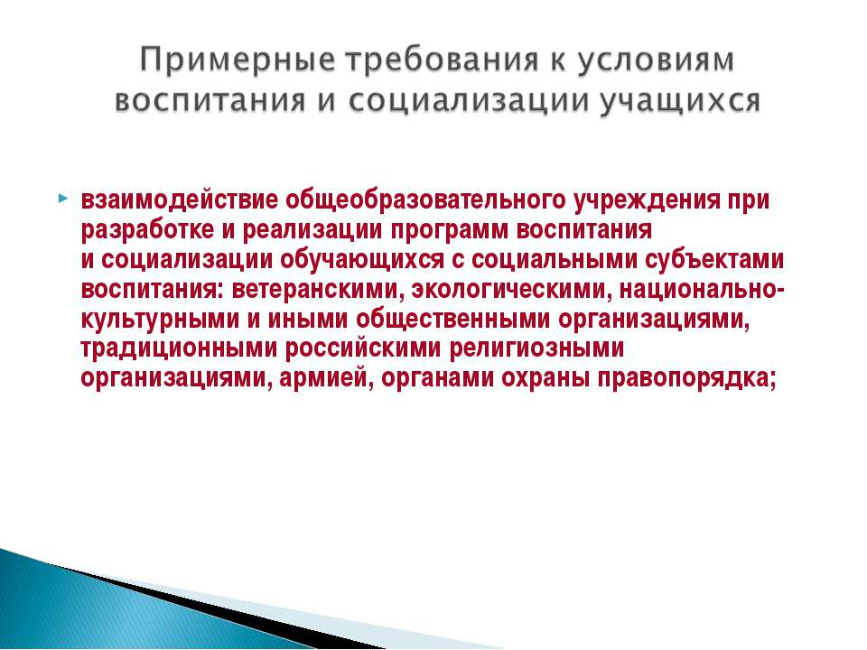 взаимодействие общеобразовательного учреждения при разработке иреализации пр...