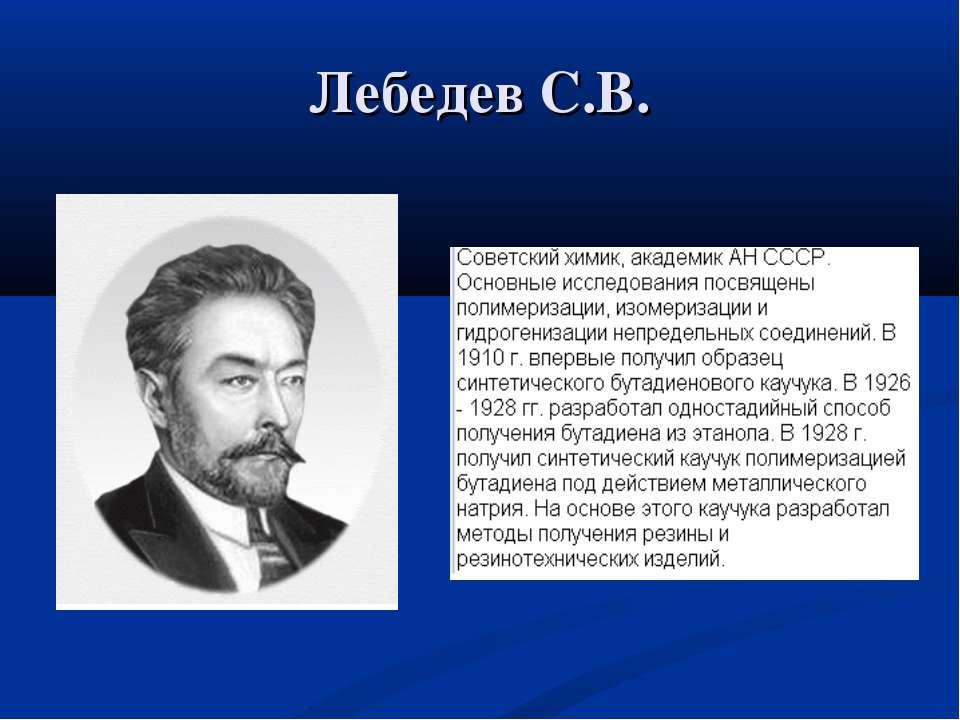 Лебедев С.В.