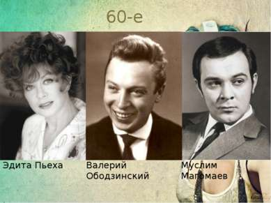 60-е Эдита Пьеха Валерий Ободзинский Муслим Магомаев