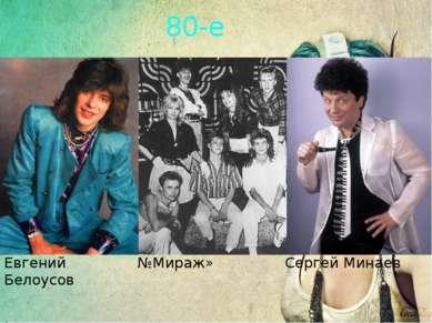 80-е Евгений Белоусов №Мираж» Сергей Минаев