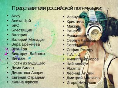 Представители российской поп-музыки: Алсу Анита Цой БиС Блестящие Валерия Вал...