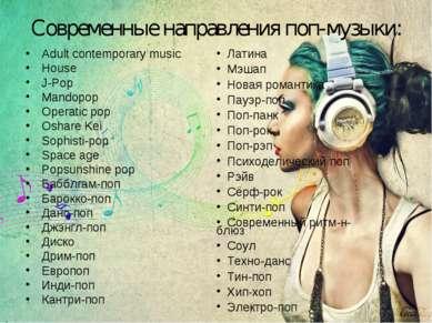 Современные направления поп-музыки: Adult contemporary music House J-Pop Mand...