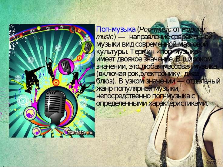 Поп-музыка (Pop-music от Popular music) — направление современной музыки вид ...