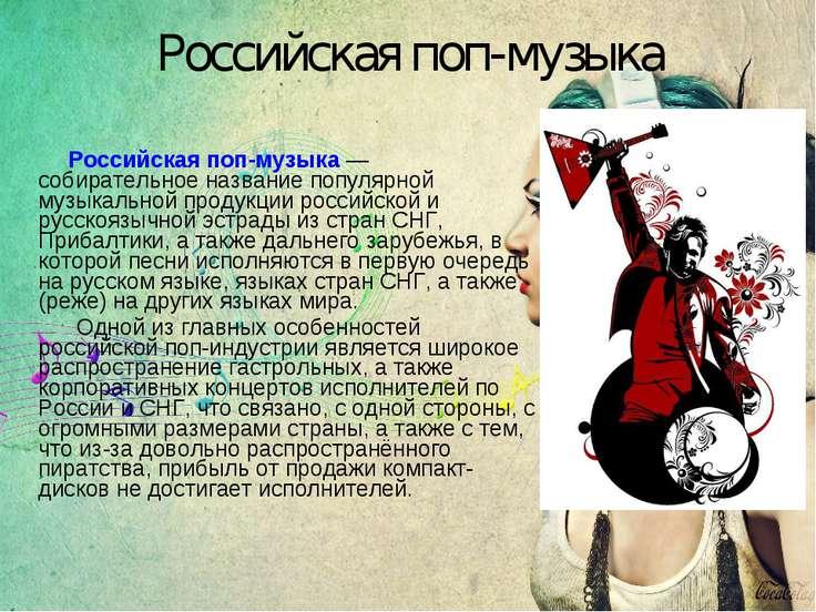 Российская поп-музыка Российская поп-музыка— собирательное название популярн...