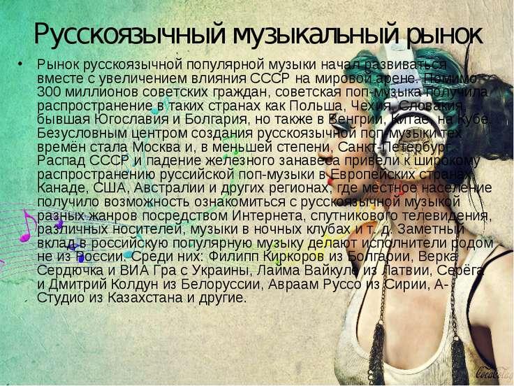 Русскоязычный музыкальный рынок Рынок русскоязычной популярной музыки начал р...