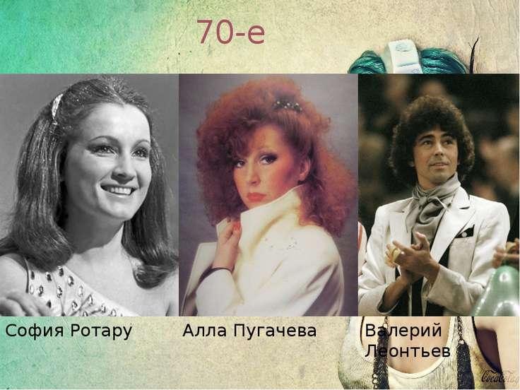 70-е София Ротару Алла Пугачева Валерий Леонтьев