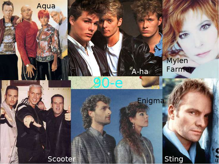 90-е Aqua Scooter Enigma Sting A-ha Mylen Farmer