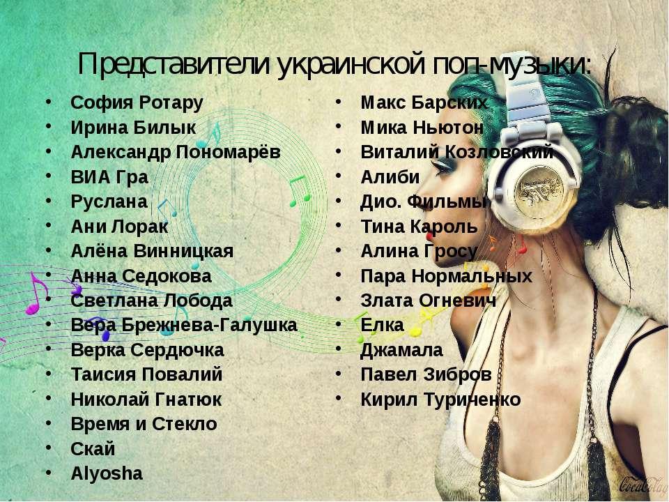 Представители украинской поп-музыки: София Ротару Ирина Билык Александр Поном...