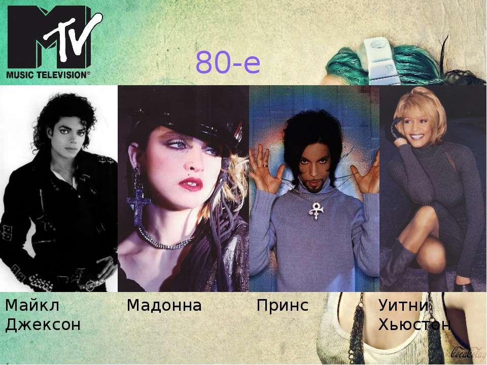 80-е Майкл Джексон Мадонна Принс Уитни Хьюстон