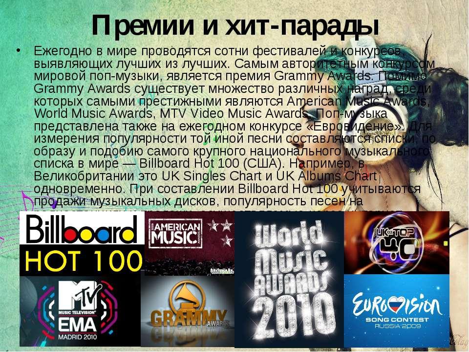 Премии и хит-парады Ежегодно в мире проводятся сотни фестивалей и конкурсов, ...