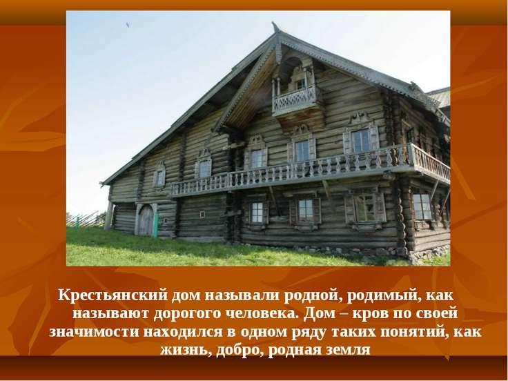 Крестьянский дом называли родной, родимый, как называют дорогого человека. До...